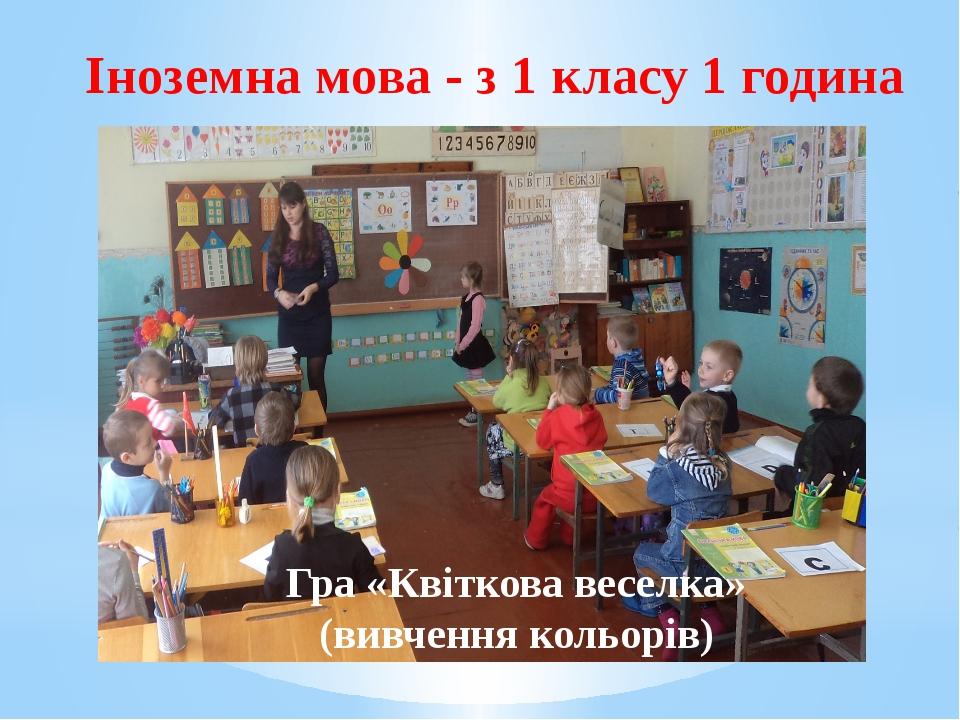 Іноземна мова - з 1 класу 1 година Гра «Квіткова веселка» (вивчення кольорів)