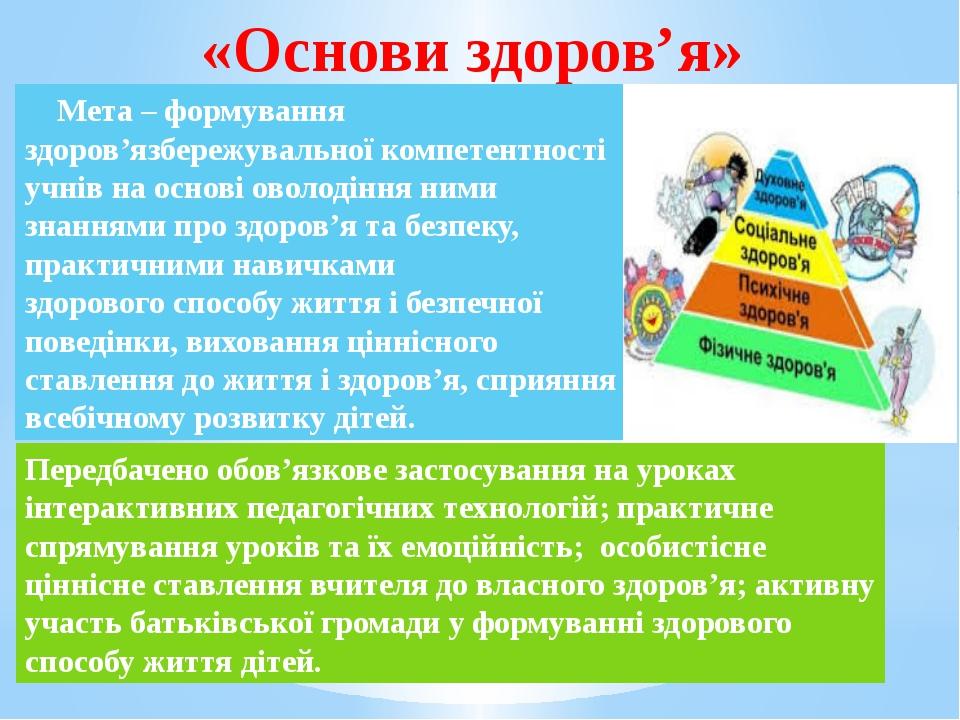 «Основи здоров'я» Мета – формування здоров'язбережувальної компетентності учн...