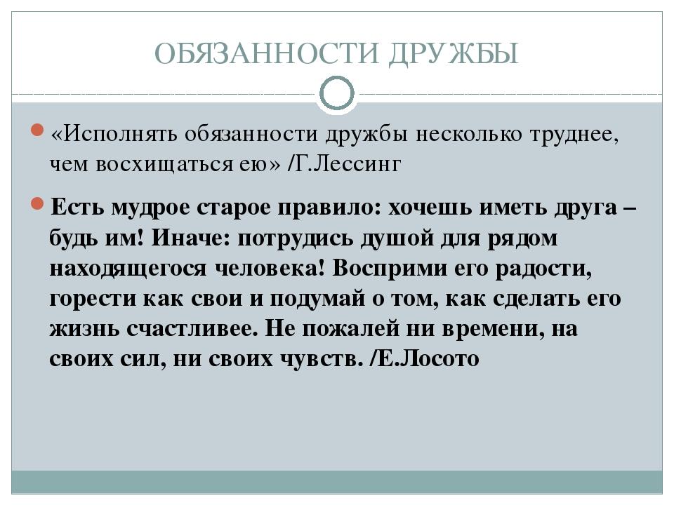 ОБЯЗАННОСТИ ДРУЖБЫ «Исполнять обязанности дружбы несколько труднее, чем восхи...