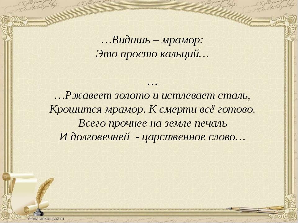 …Видишь – мрамор: Это просто кальций… … …Ржавеет золото и истлевает сталь, К...