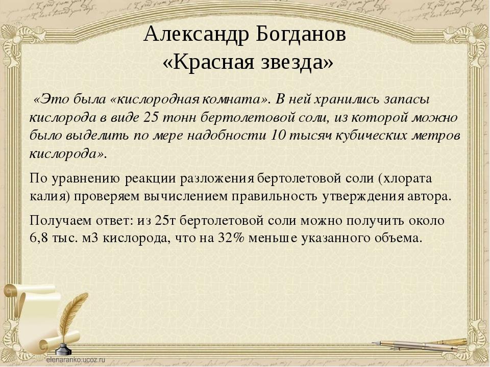 Александр Богданов «Красная звезда» «Это была «кислородная комната». В ней х...