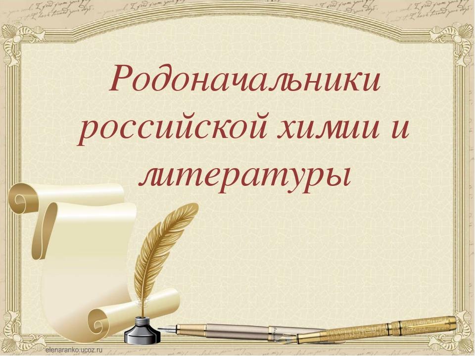 Родоначальники российской химии и литературы