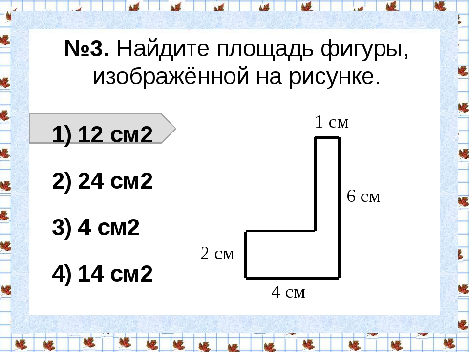 №3. Найдите площадь фигуры, изображённой на рисунке. 12 см2  24 см2 4 см2 1...