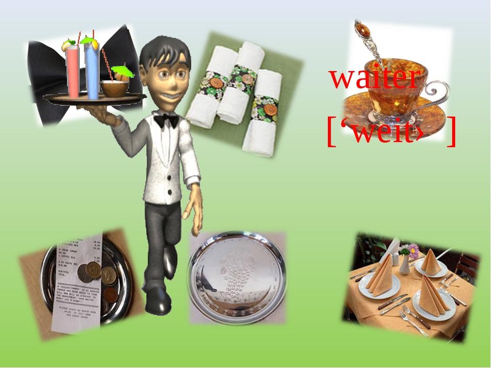 waiter ['weitə ]