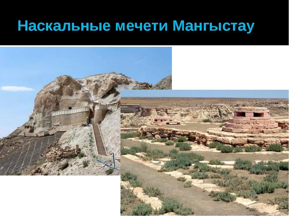 Наскальные мечети Мангыстау