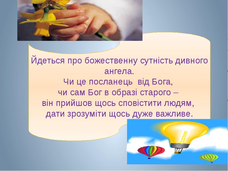 Йдеться про божественну сутність дивного ангела. Чи це посланець від Бога, чи...