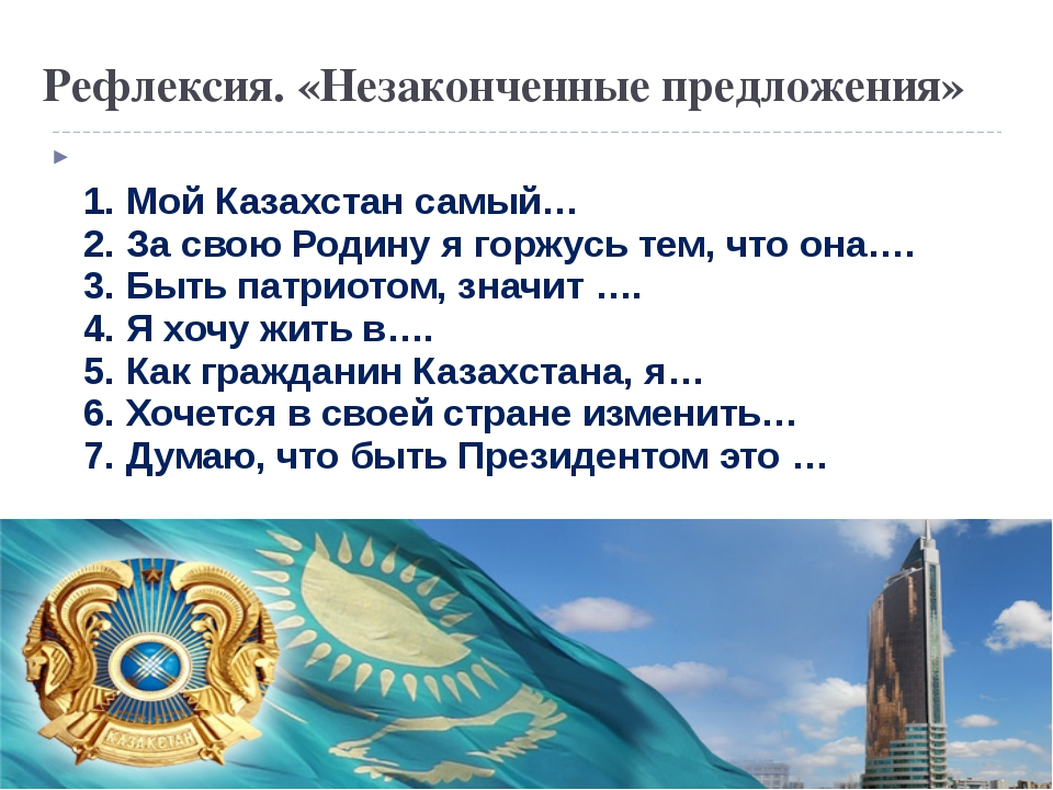 Рефлексия. «Незаконченные предложения» 1. Мой Казахстан самый… 2. За свою Ро...