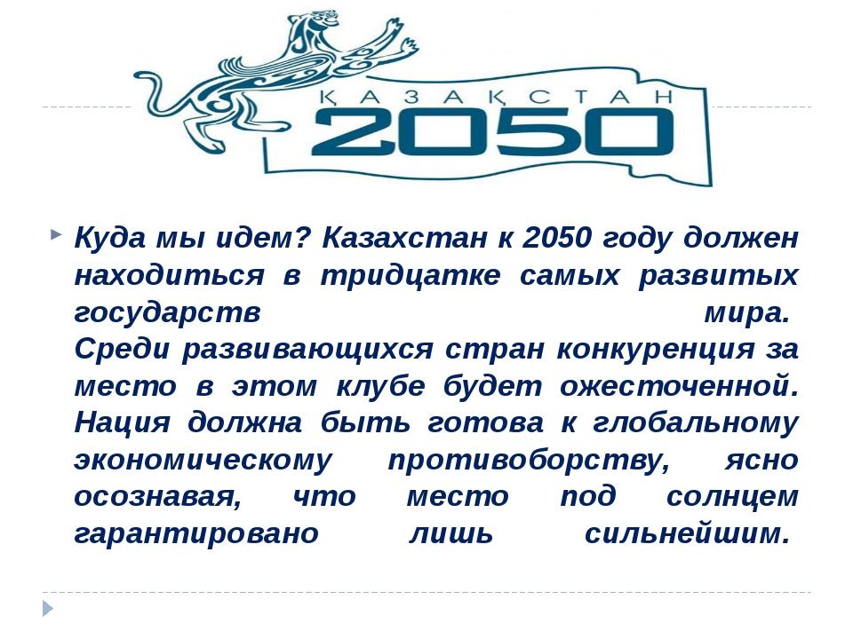 Куда мы идем? Казахстан к 2050 году должен находиться в тридцатке самых разви...