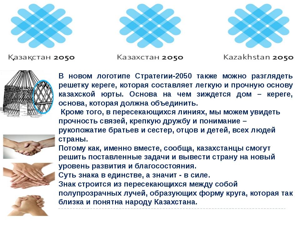 В новом логотипе Стратегии-2050 также можно разглядеть решетку кереге, котор...