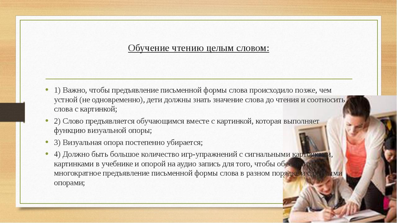 Обучение чтению целым словом: 1) Важно, чтобы предъявление письменной формы с...