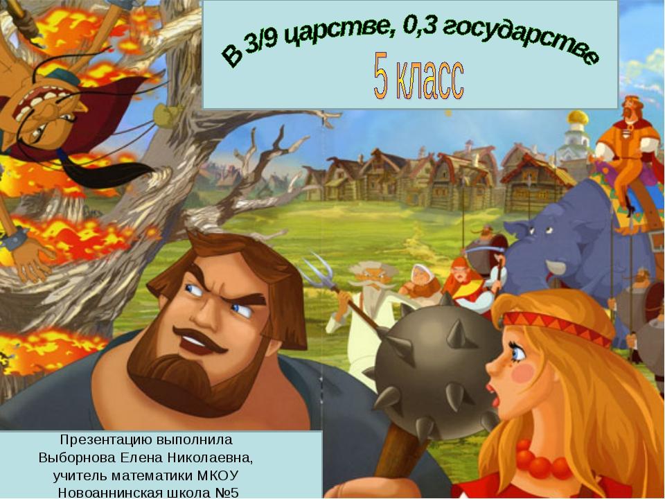 Презентацию выполнила Выборнова Елена Николаевна, учитель математики МКОУ Нов...