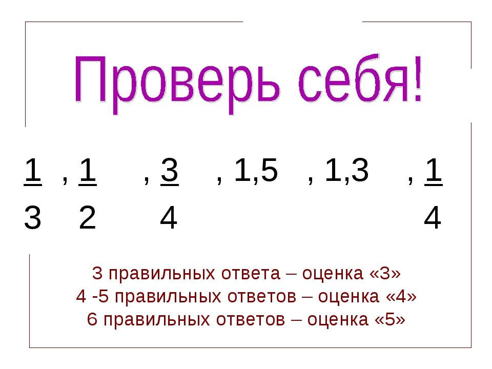 3 правильных ответа – оценка «3» 4 -5 правильных ответов – оценка «4» 6 прави...