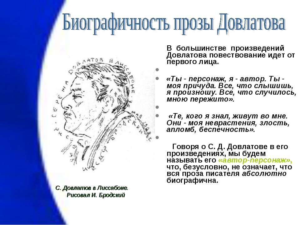 В большинстве произведений Довлатова повествование идет от первого лица. «Ты...