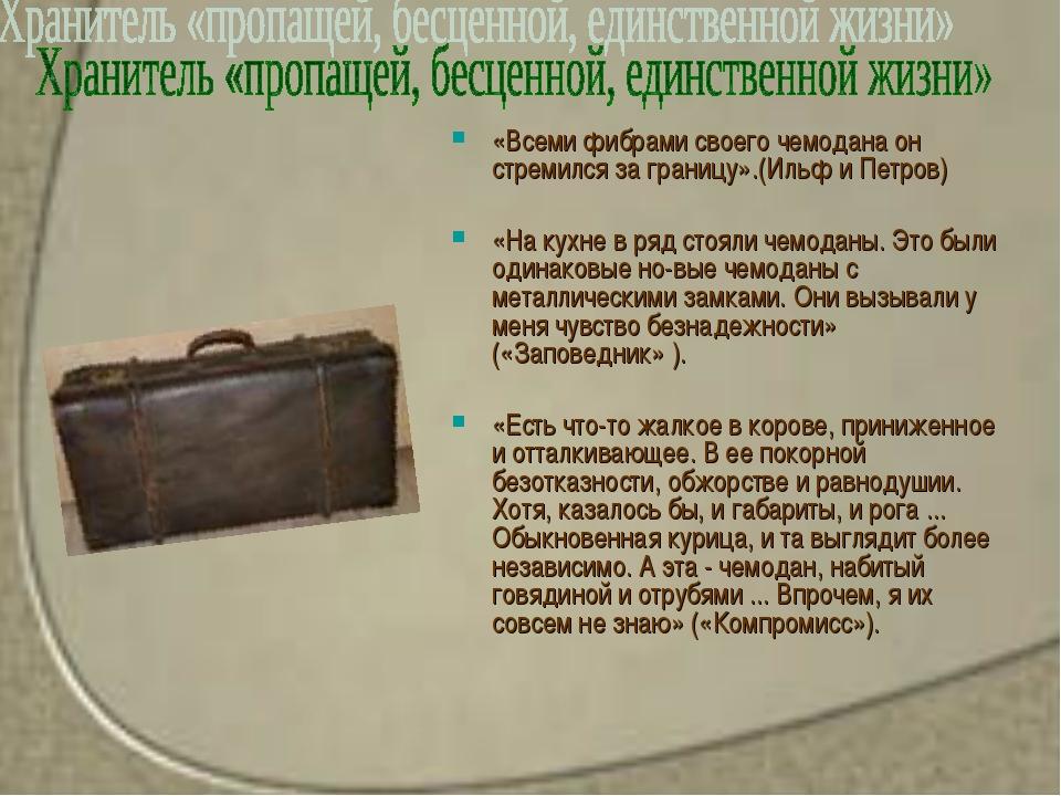 «Всеми фибрами своего чемодана он стремился за границу».(Ильф и Петров) «На...