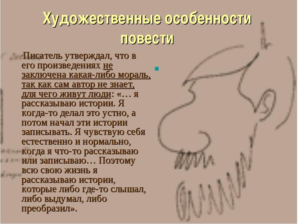 Художественные особенности повести Писатель утверждал, что в его произведения...