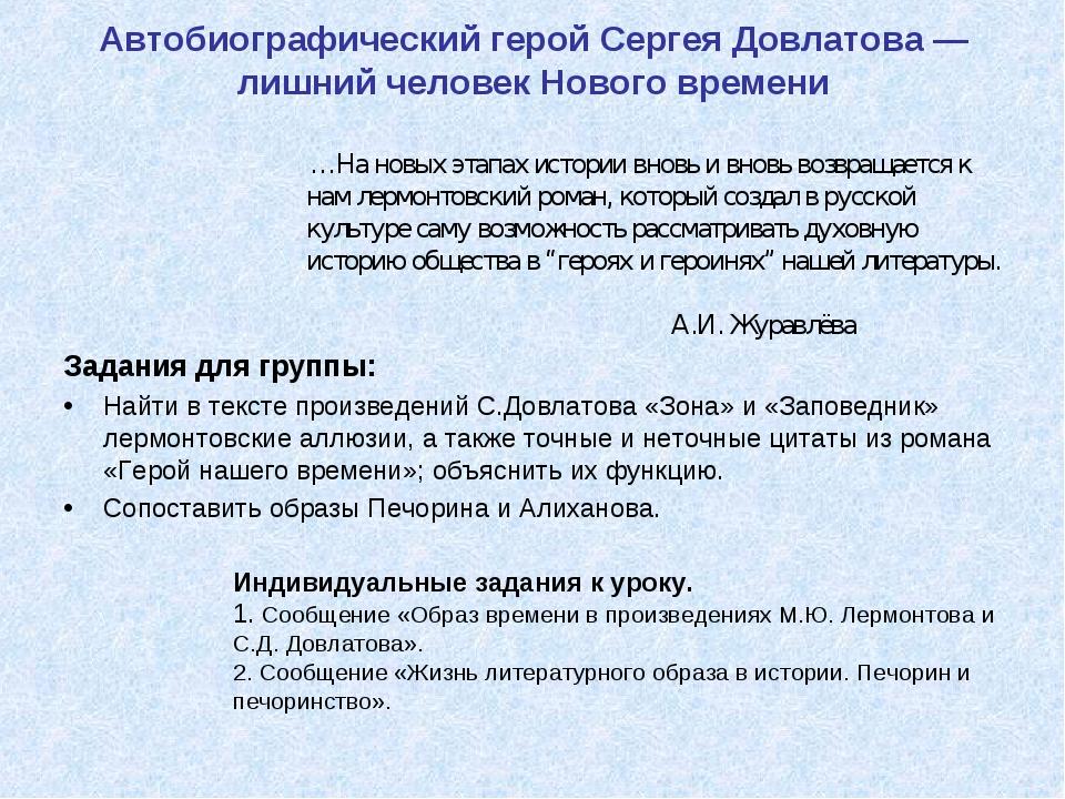 Автобиографический герой Сергея Довлатова — лишний человек Нового времени …На...