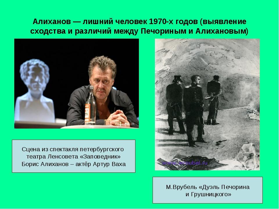 Алиханов — лишний человек 1970-х годов (выявление сходства и различий между П...