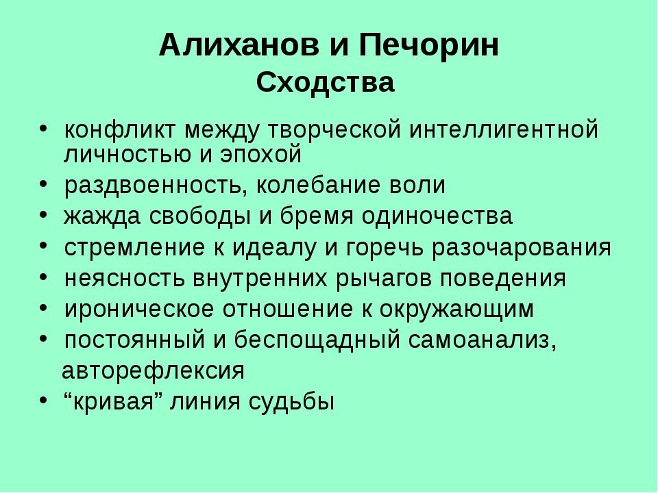 Алиханов и Печорин Сходства конфликт между творческой интеллигентной личность...