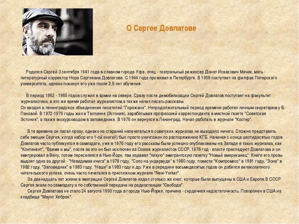 О Сергее Довлатове Родился Сергей 3 сентября 1941 года в славном городе Уфе,...