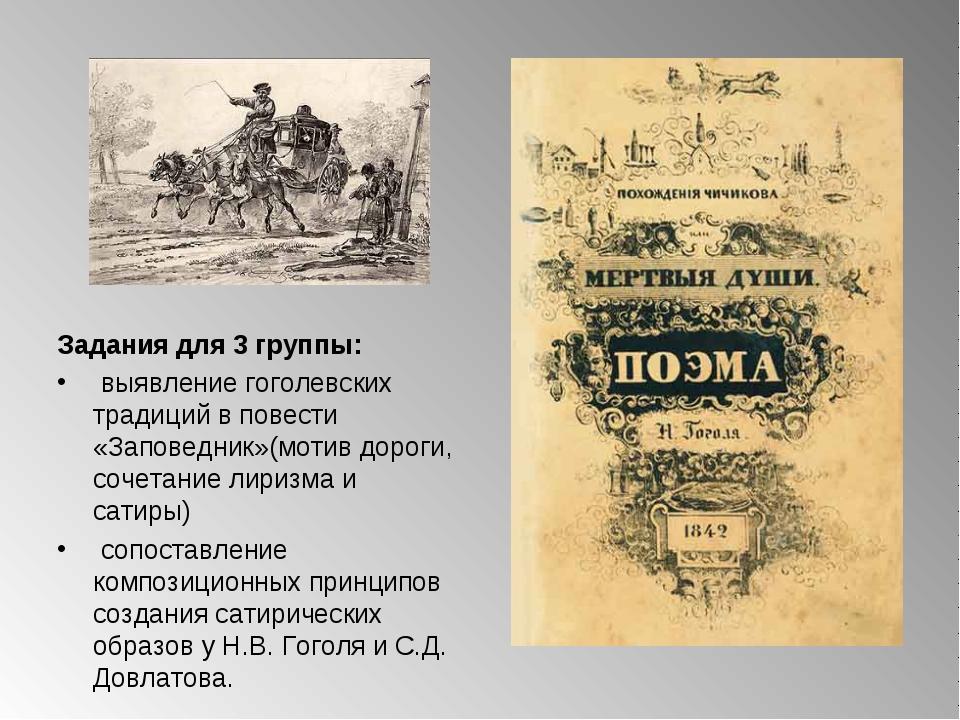 Задания для 3 группы: выявление гоголевских традиций в повести «Заповедник»(...