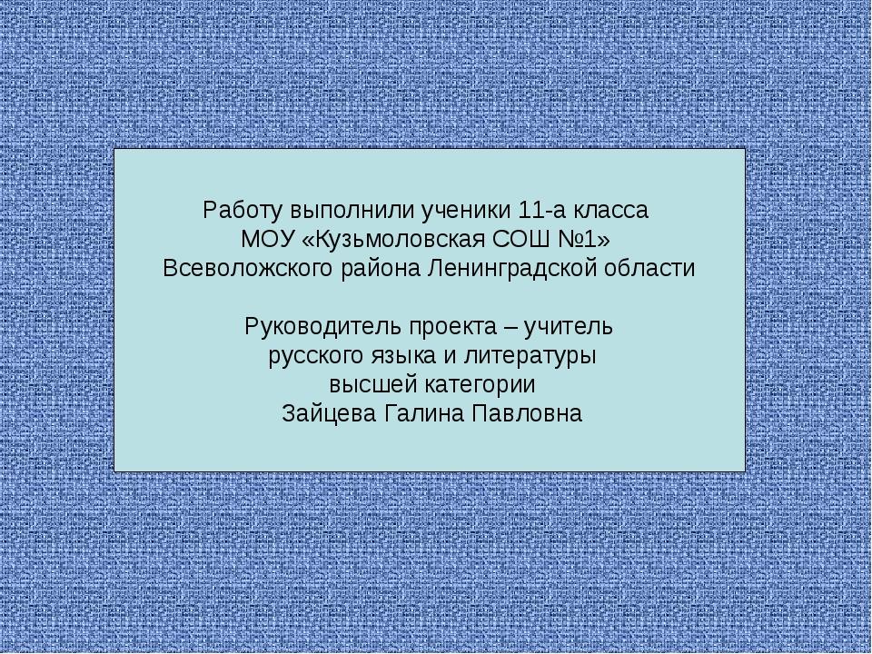 Работу выполнили ученики 11-а класса МОУ «Кузьмоловская СОШ №1» Всеволожского...