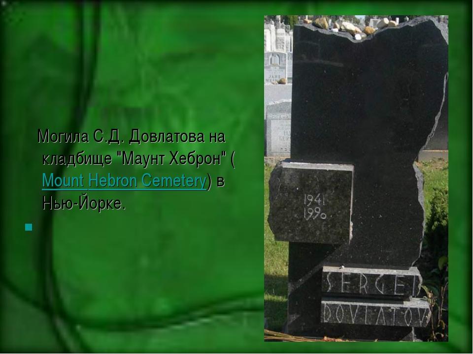 """Могила С.Д. Довлатова на кладбище """"Маунт Хеброн"""" (Mount Hebron Cemetery) в Н..."""