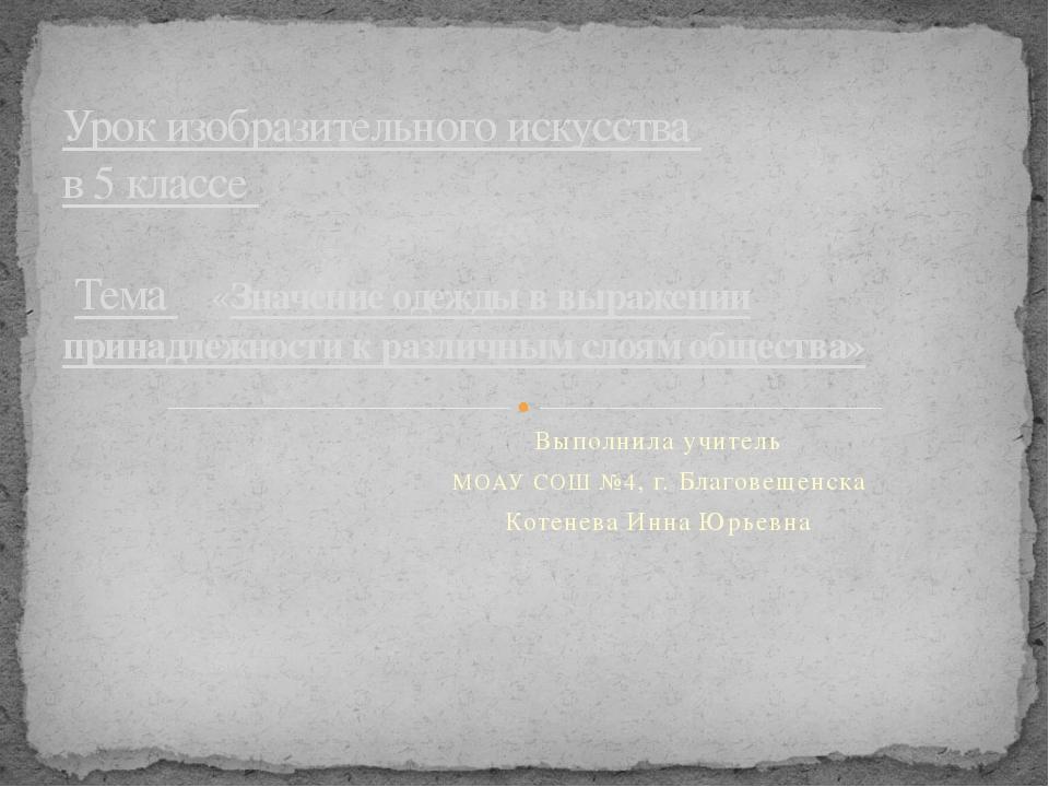 Выполнила учитель МОАУ СОШ №4, г. Благовещенска Котенева Инна Юрьевна Урок и...