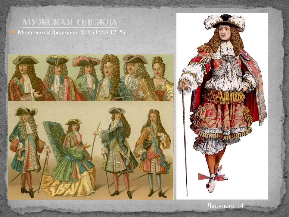 Мода эпохи Людовика XIV (1660-1715) МУЖСКАЯ ОДЕЖДА Людовик 14