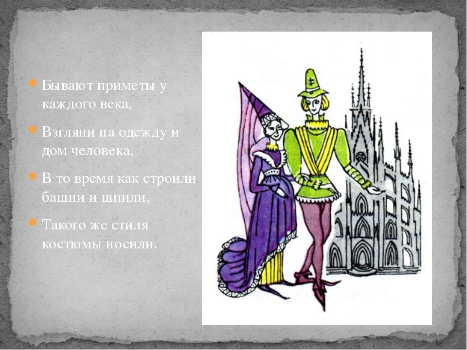Бывают приметы у каждого века, Взгляни на одежду и дом человека, В то время к...