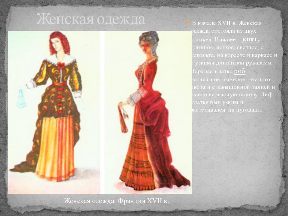 В начале XVII в. Женская одежда состояла из двух платьев. Нижнее – котт, дли...