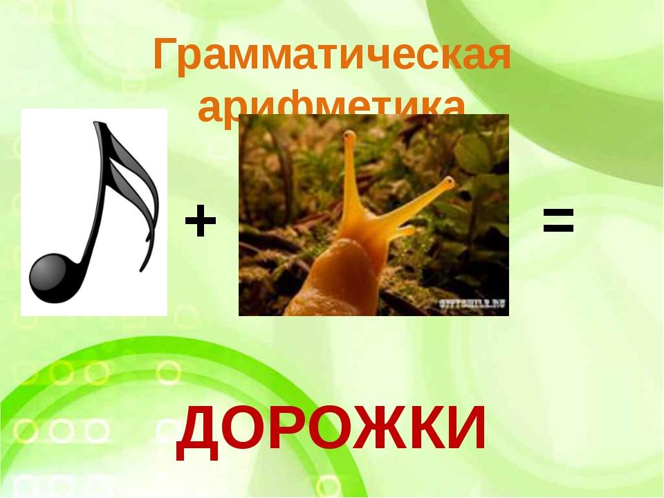 Грамматическая арифметика + ДОРОЖКИ =