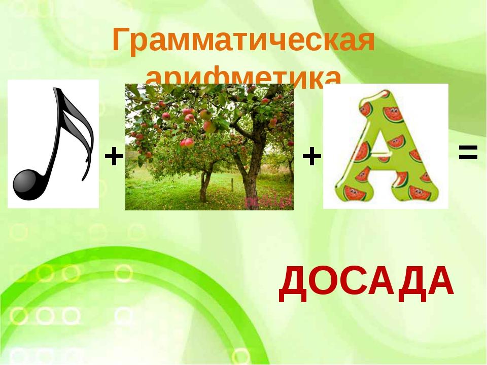 Грамматическая арифметика + ДОСАДА + =