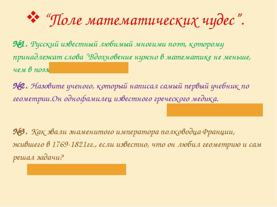 """№1. Русский известный любимый многими поэт, которому принадлежат слова """"Вдохн..."""