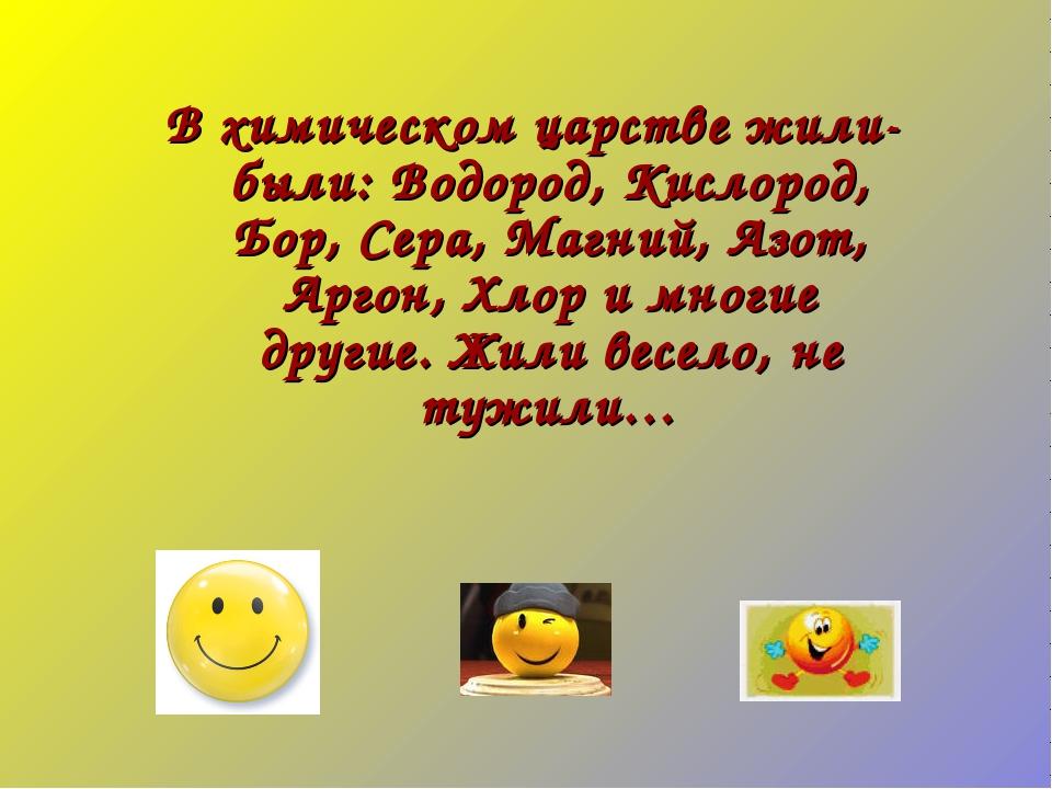 В химическом царстве жили-были: Водород, Кислород, Бор, Сера, Магний, Азот, А...