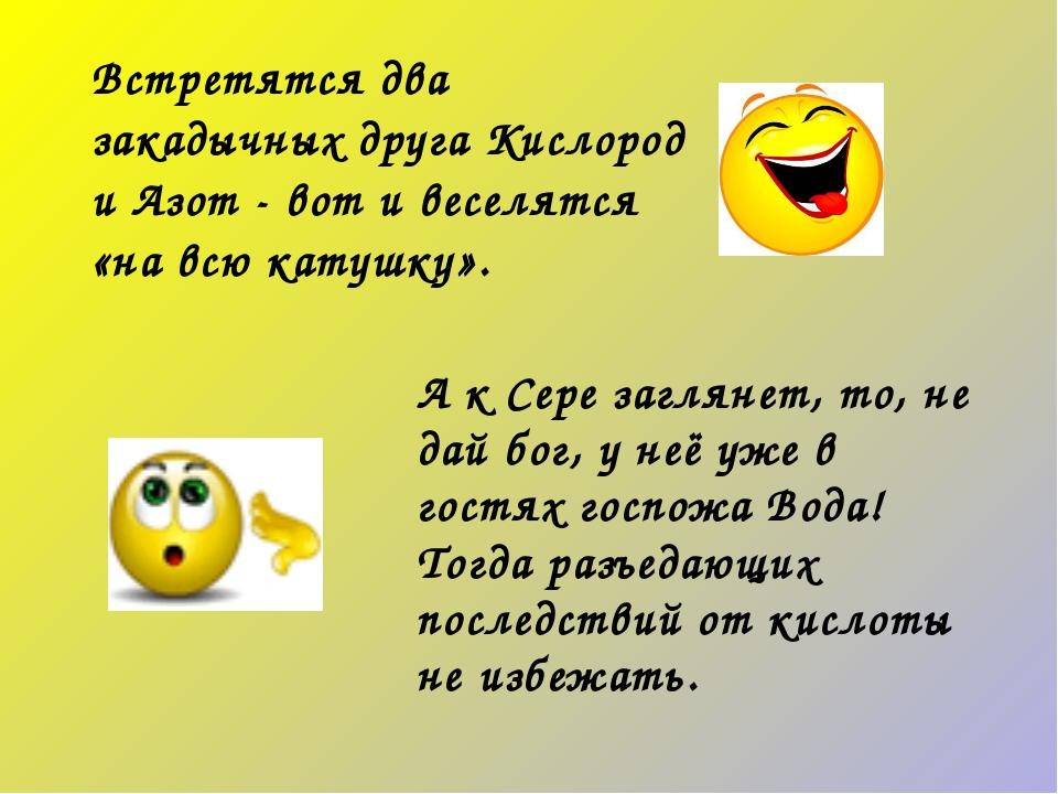 Встретятся два закадычных друга Кислород и Азот - вот и веселятся «на всю кат...