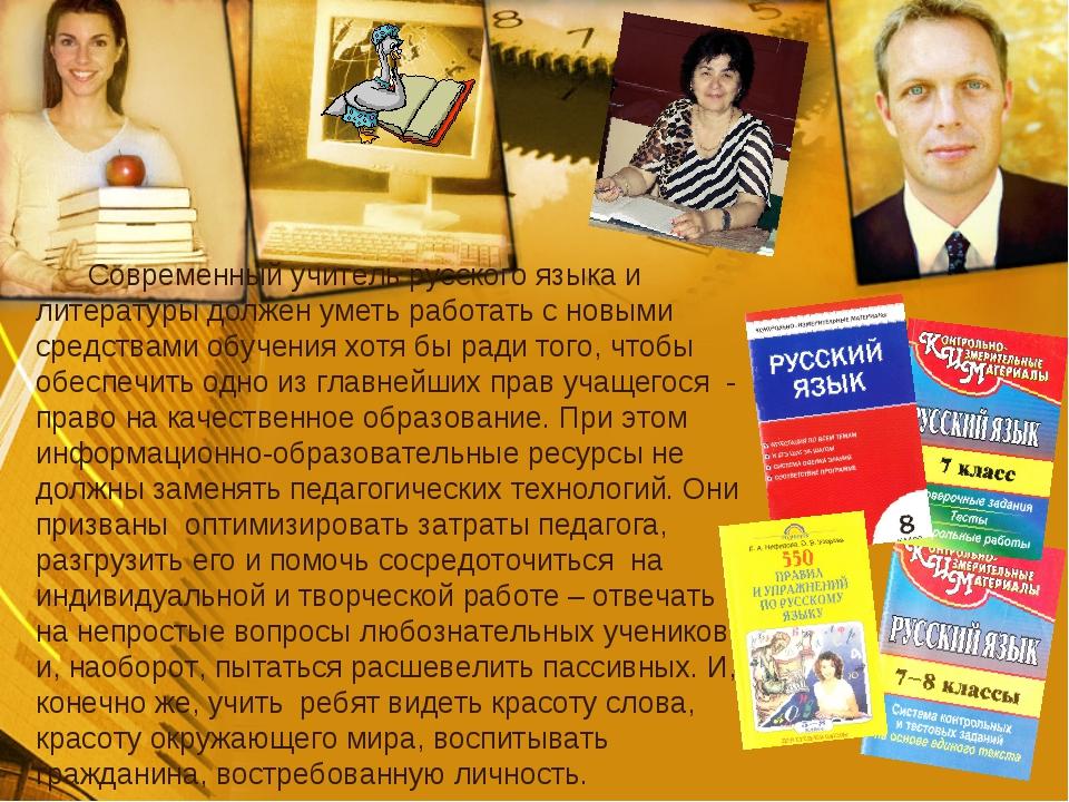 Современный учитель русского языка и литературы должен уметь работать с новым...