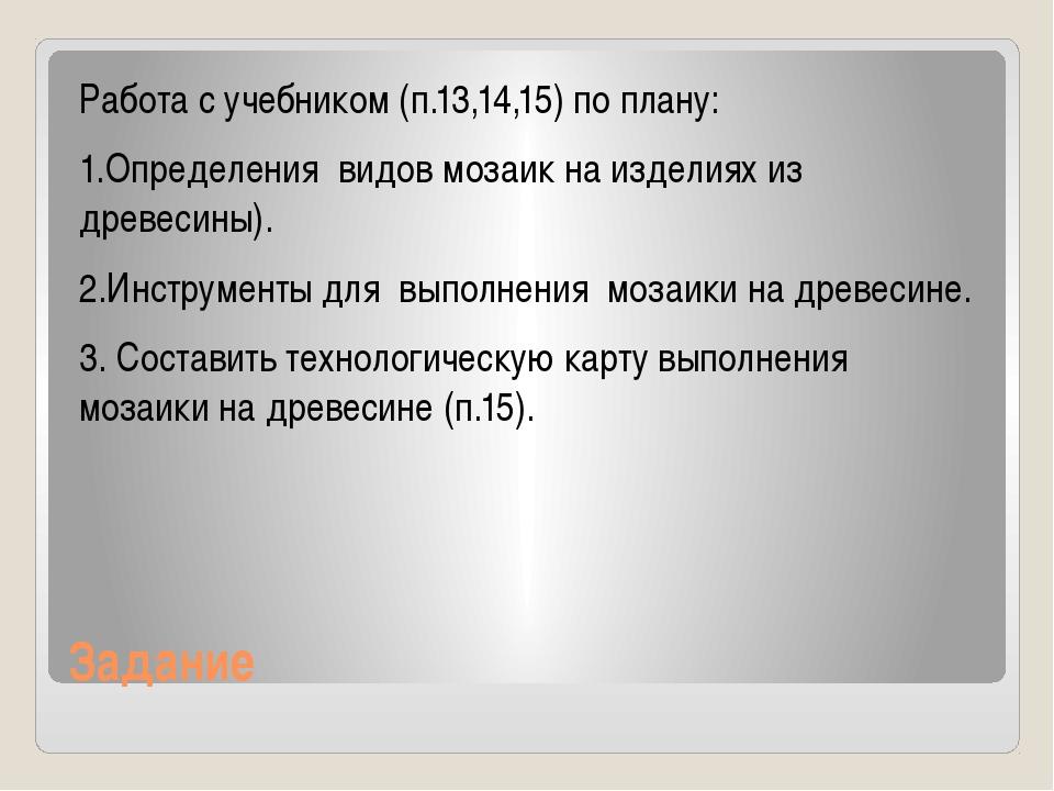 Задание Работа с учебником (п.13,14,15) по плану: 1.Определения видов мозаик...