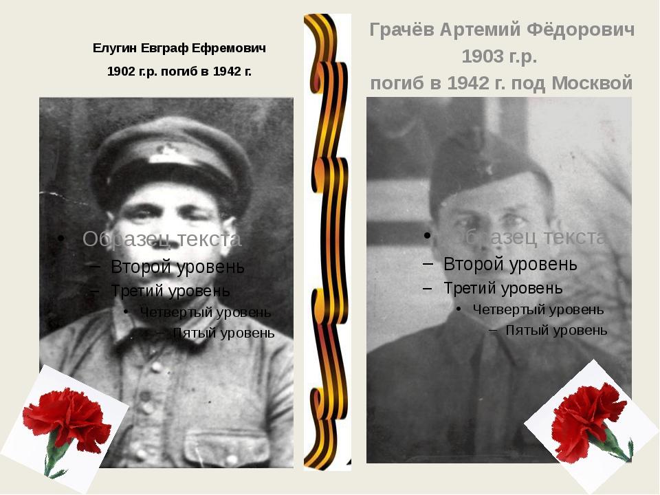 Елугин Евграф Ефремович 1902 г.р. погиб в 1942 г. Грачёв Артемий Фёдорович 1...