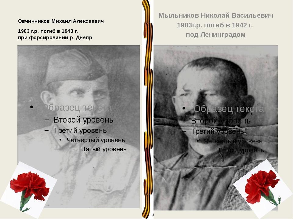 Овчинников Михаил Алексеевич 1903 г.р. погиб в 1943 г. при форсировании р. Д...