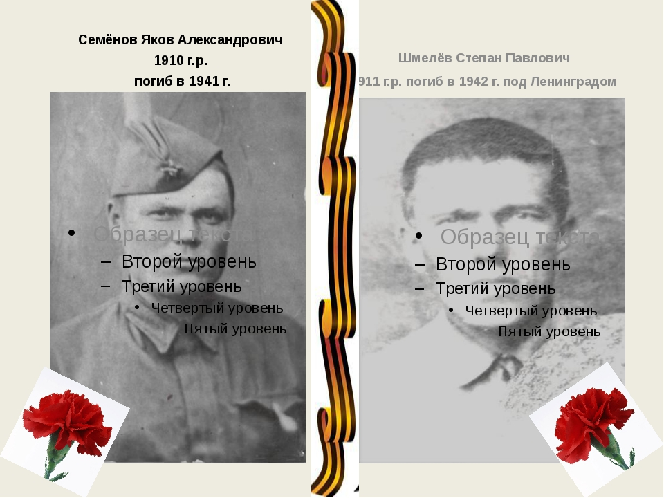 Семёнов Яков Александрович 1910 г.р. погиб в 1941 г. Шмелёв Степан Павлович...