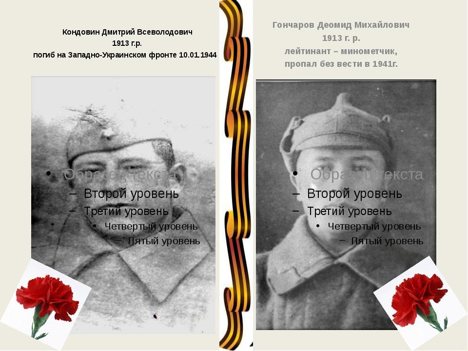 Кондовин Дмитрий Всеволодович 1913 г.р. погиб на Западно-Украинском фронте 10...