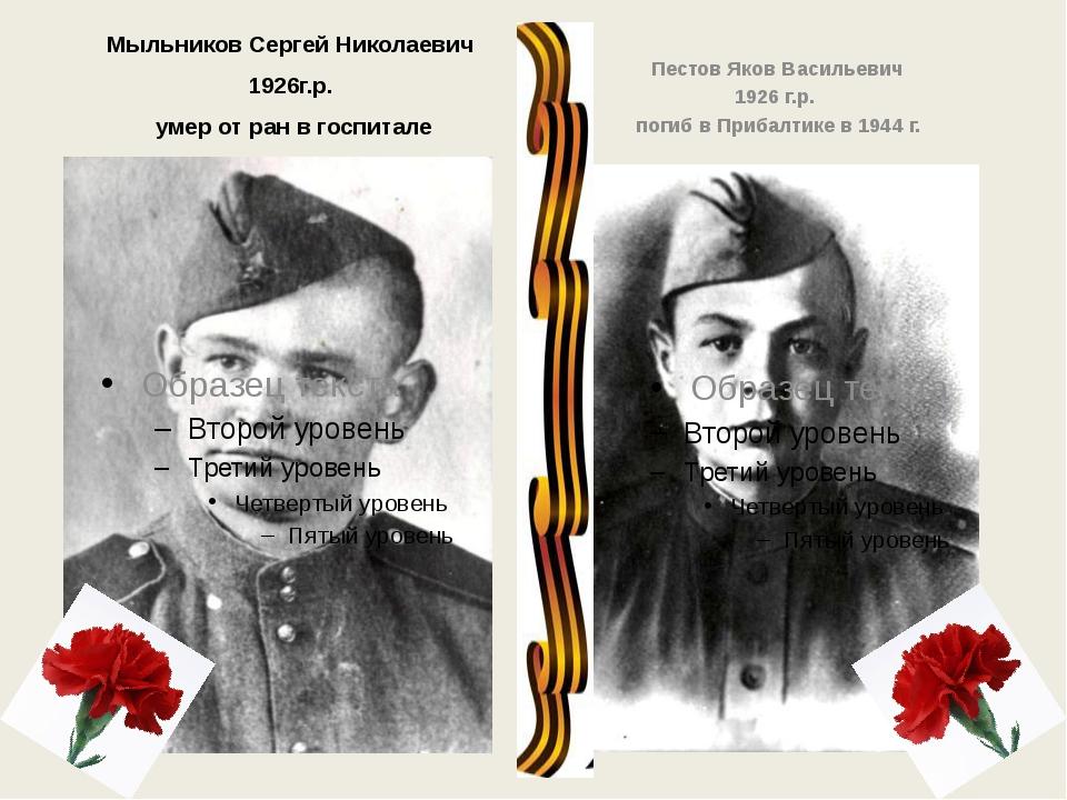 Мыльников Сергей Николаевич 1926г.р. умер от ран в госпитале Пестов Яков Васи...