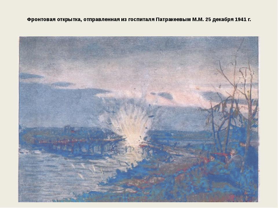 Фронтовая открытка, отправленная из госпиталя Патракеевым М.М. 25 декабря 194...
