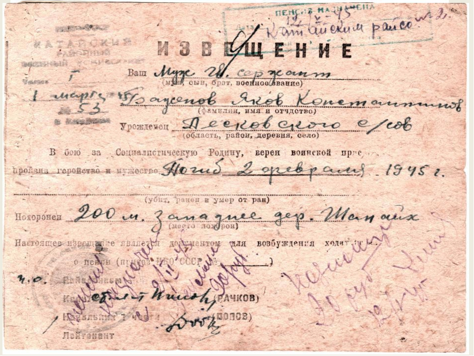 Баженов Яков Константинович – память о нём хранят родственники и как семейные...