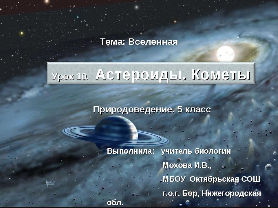 Тема: Вселенная Природоведение. 5 класс Выполнила: учитель биологии Мохова И....