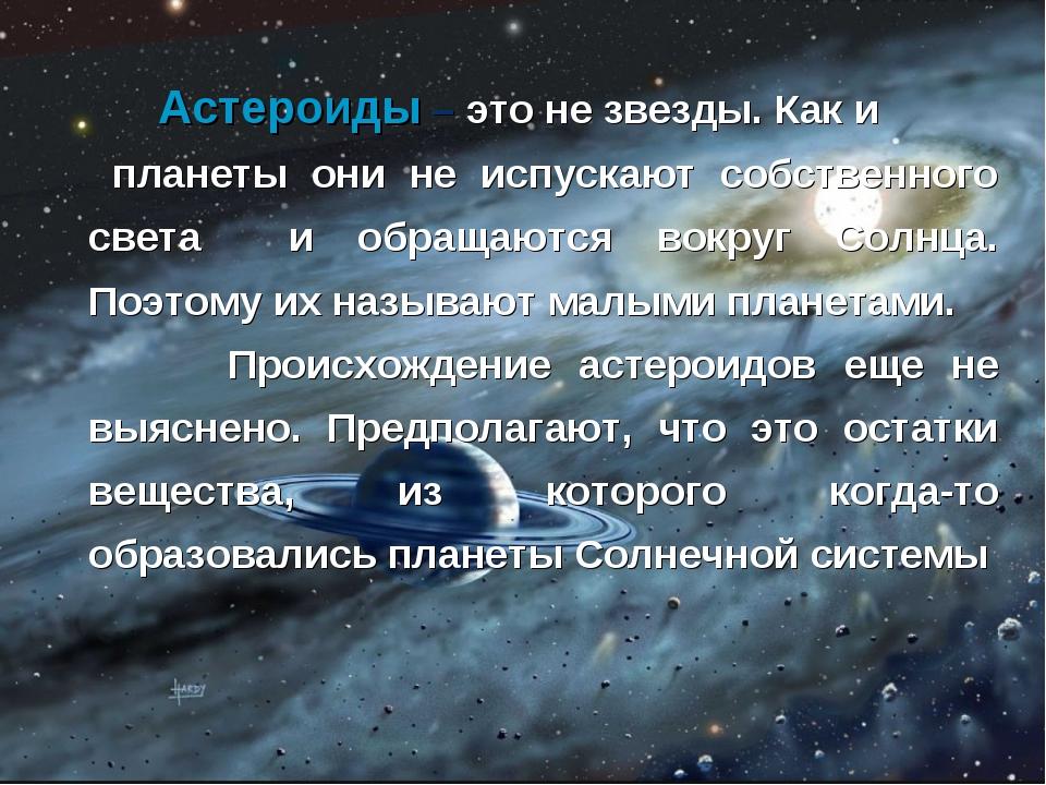 Астероиды – это не звезды. Как и планеты они не испускают собственного света...