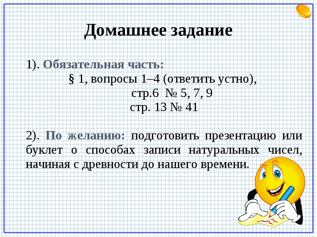 Домашнее задание 1). Обязательная часть: § 1, вопросы 1–4 (ответить устно), с...
