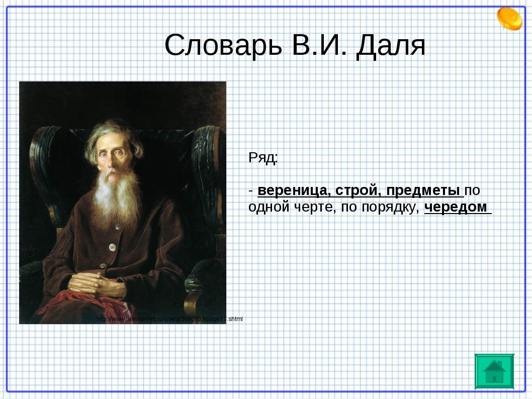 Словарь В.И. Даля Ряд: - вереница, строй, предметы по одной черте, по порядку...