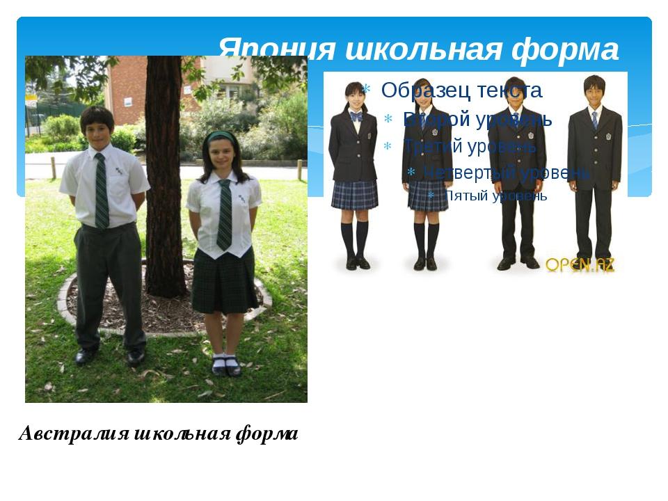 Япония школьная форма Австралия школьная форма