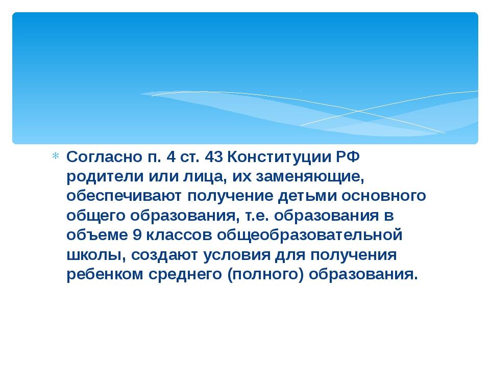 Согласно п. 4 ст. 43 Конституции РФ родители или лица, их заменяющие, обеспеч...